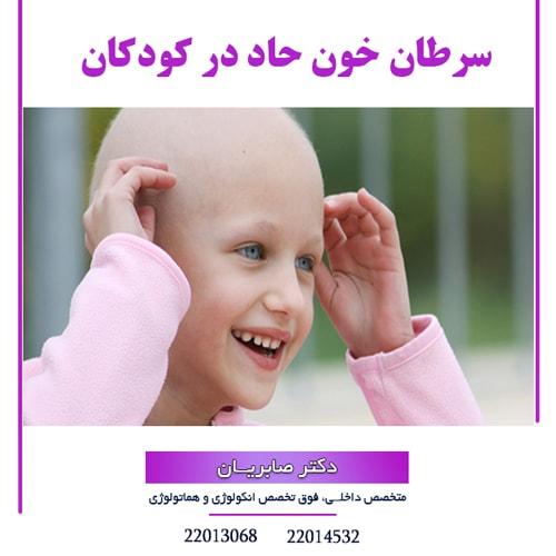 سرطان خون حاد در کودکان