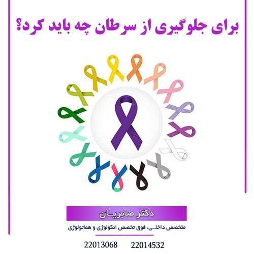 برای جلوگیری از سرطان چه باید کرد؟