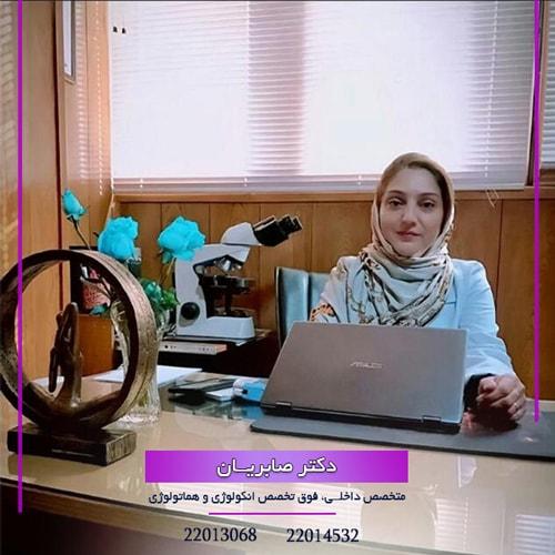 بهترین فوق تخصص آنکولوژی در تهران