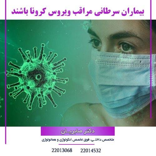 بیماران سرطانی مراقب ویروس کرونا باشند