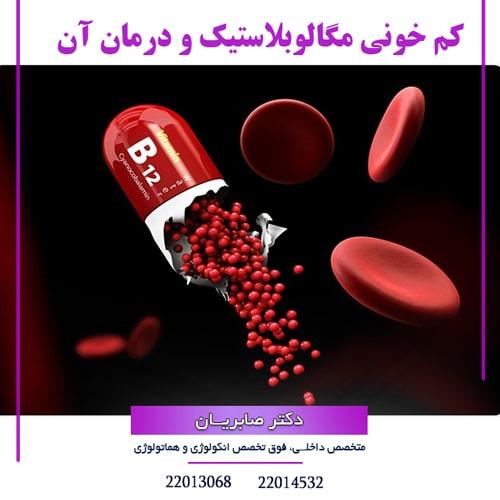 کم خونی مگالوبلاستیک و درمان آن