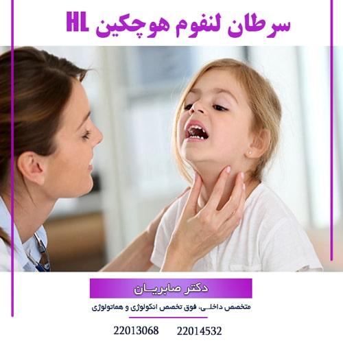 سرطان لنفوم هوچکین HL